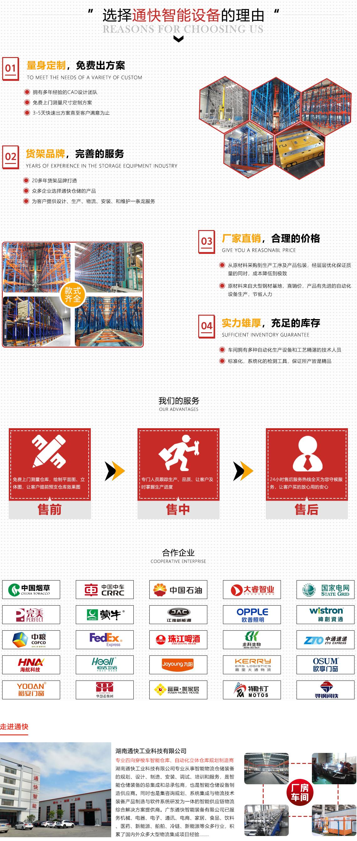湖南通快工业科技有限公司